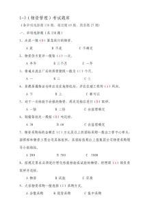 1-3(物资管理)考试题库1-4(机械管理),.doc
