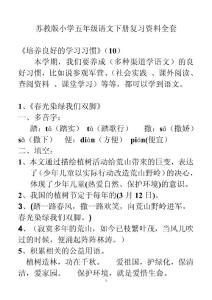 苏教版小学五年级语文下册复习资料全套15786774