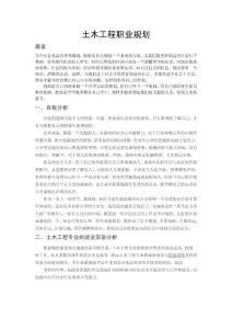 土木工程职业规划