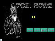 初中语文各单元课件-生于忧患,死于安乐