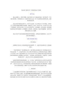 人教版+初三历史下册教案第11课