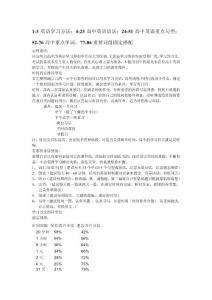 1-3英语学习方法