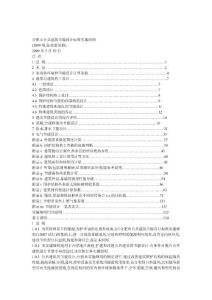 安徽省公共建筑节能设计标准(2009版)