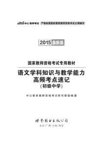 2015国家教师资格考试 初中语文高频考点