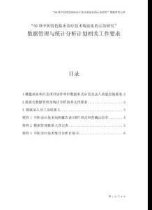 中医特色临床诊疗技术规范化的示范研究