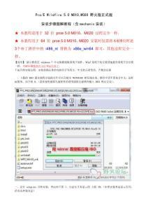 机械制造软件安装方法