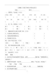 人教版小学三年级语文下册期末试卷