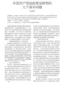 中国共产党执政理论研究的几个基本问题