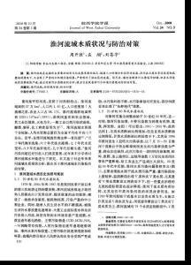 淮河流域水质状况与防治对策