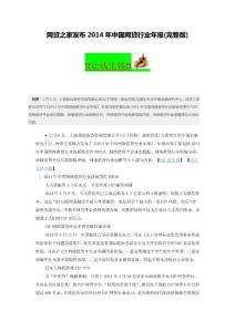 网贷之家发布2014年中国网..
