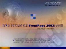 新编计算机应用基础教程--第7章 网页制作软件FrontPage 2003的使用