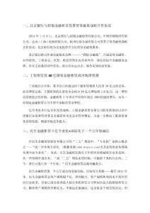 中国融资租赁市场重点企业..