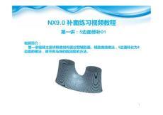 NX9高级曲面教程