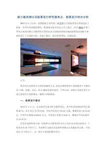 新三板挂牌公司股票发行研究报告(一)