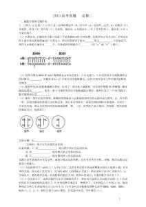 2013高考真题(必修二)