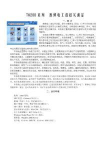 TK200系列大型电工电子虚拟实训室软件包