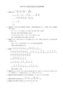 小学数学奥林匹克竞赛(1989-2008)答案