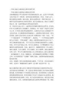 [新版]一个演习杨式太极拳老六路的过程写照