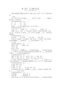 2010 山东 行政能力测试 模拟试卷1