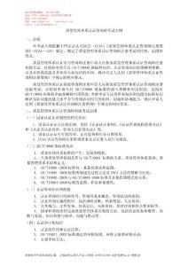 01质量管理体系认证咨询师考试大纲