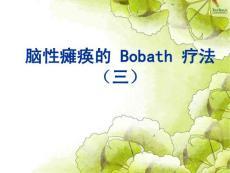 脑性瘫痪的Bobath疗法3
