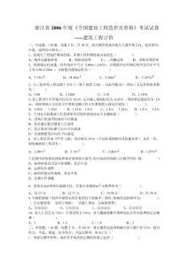 浙江省造价员考试建筑工程计价历年真题及答案