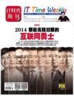 [整刊]《IT时代周刊》2015年1月15日
