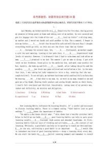2014年高考英语新题型——语篇型语法填空题(20篇) 2