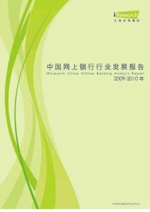 完整版2009-2010年中国网上银行行业发展报告iresearch艾瑞咨询