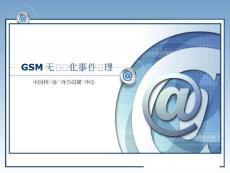 GSM 优化事件处理