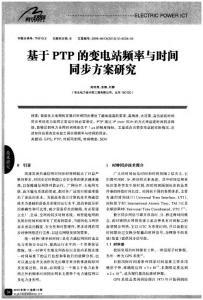 基于PTP的变电站频率与时间同步方案研究