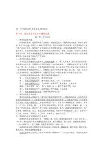 [精品]2011年中级经济师_农业实务_预习笔记