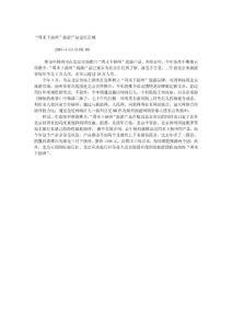 扬州旅游文化