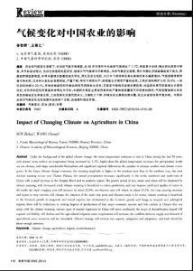 气候变化对中国农业的影响