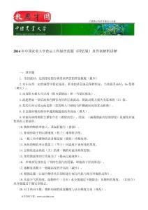 2014年中国农业大学食品工程原理真题(回忆版)及答案解析讲解