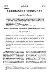 聚羧酸混凝土外加剂