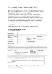 广州市房地产权证翻译模板