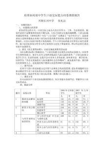 〈〈培养农村初中学生口语交际能力问卷调查报告〉〉论文