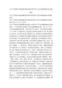 乡关于贯彻全县统战暨民族宗教台侨外事工作会议精神情况及实施意见