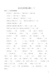 (北师大版二年级上册)认识人民币练习题