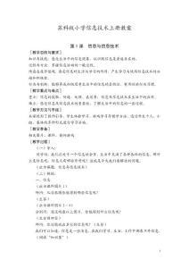 苏教版小学信息技术教案_完整版