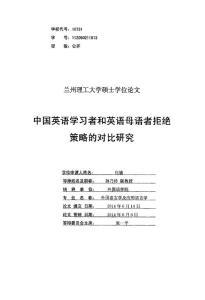 中国英语学习者和英语母语者拒绝策略的对比研究