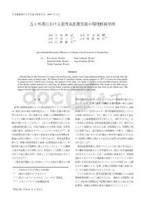 日本船舶海洋工学会论文集第