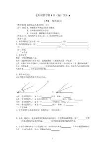 青岛版初中数学七年级下册学案及课堂同步练习试题 全册
