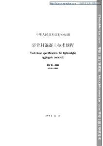 JGJ 51-2002 轻骨料混凝土技术规程