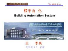 楼宇自控系统典型产品及工程实例