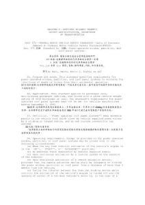 FMVSS118 法规条文中文 Rev.0 20061004