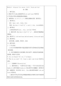 上海牛津版小学四年级英语下册教案全册新