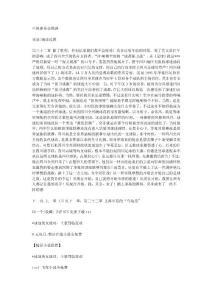 中国球员在欧洲在线阅读txt下载