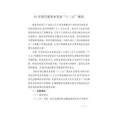 """【精品文档】现代服务业发展""""十三五""""规划"""